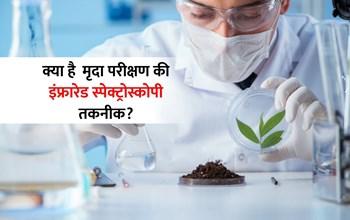 अब 12 सेकंड में पता चल जाएगी मिट्टी की सेहत, भारतीय मृदा संस्थान ने विकसित की नई तकनीक