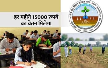 भारतीय मृदा संस्थान ने फील्ड असिस्टेंट के लिए निकाली भर्ती, ऐसे करें आवेदन