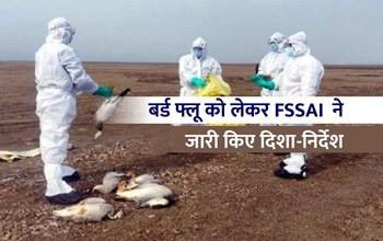 देश में अब तक 9 राज्यों में Bird Flu की पुष्टि, जानें- FSSAI द्वारा जारी किए गए दिशा-निर्देश