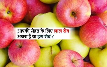 लाल सेब या हरा सेब, आपकी सेहत के लिए क्या है फायदेमंद ?