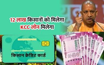खुशखबरी! 12 लाख किसानों को PM-Kisan और KCC लोन का मिलेगा लाभ