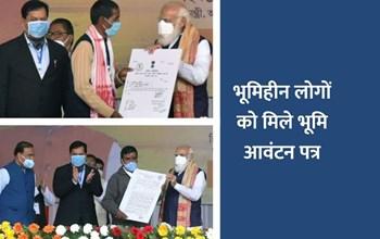 पीएम मोदी ने इस राज्य के भूमिहीन लोगों को बांटे भूमि आवंटन पत्र, किसानों को मिलेगा PM Kisan Scheme,  PMFBY और KCC का लाभ