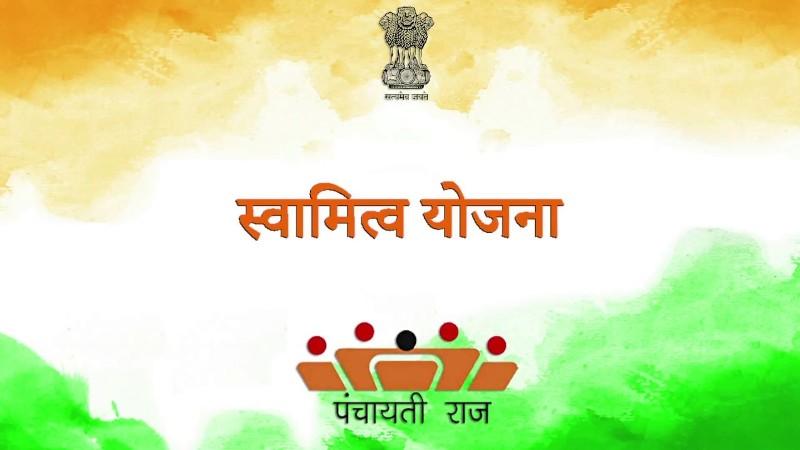 Swamitva Yojana