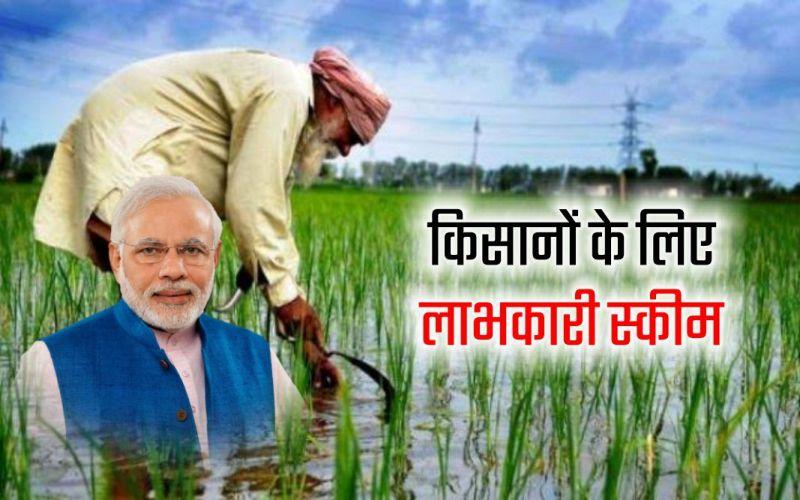 PM Kisan Maan Dhan Yojana