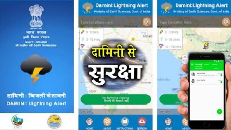 Damini Mobile App