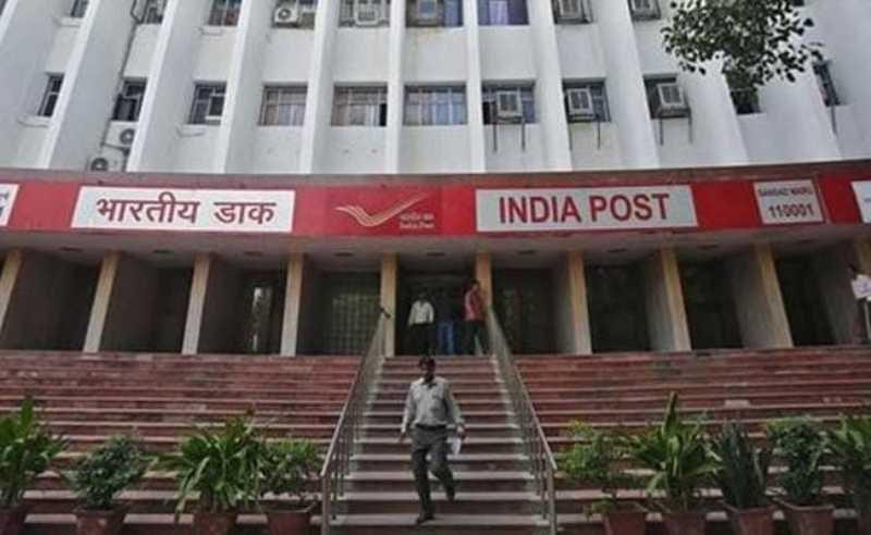 पोस्ट ऑफिस योजना