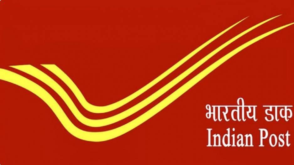India Post Recruitment