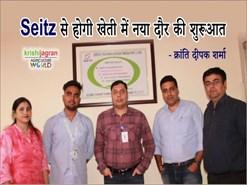 किसानों को समर्पित है SIETZ की नई मशीनें